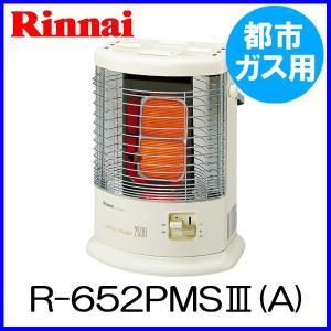 ガスストーブ R-652PMS3(A) 都市ガス12A/13A用 リンナイ 暖房器具 ガス 赤外線ストーブ ストーブ rinnai 激安 通販