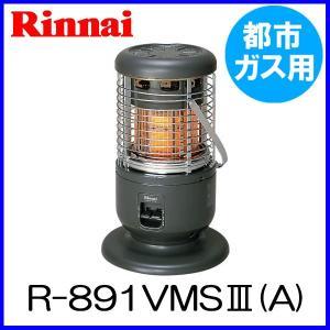 ガスストーブ リンナイ R-891VMS3(A) 都市ガス12A/13A用 暖房器具 ガス赤外線ストーブ
