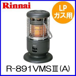 ガスストーブ リンナイ R-891VMS3(A) プロパンガス(LPガス)用 暖房器具 ガス赤外線ストーブ|mot-e-gas