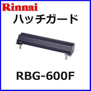 リンナイ ガスコンロオプション備品 ハッチガード RBG-600F(フッ素加工)|mot-e-gas