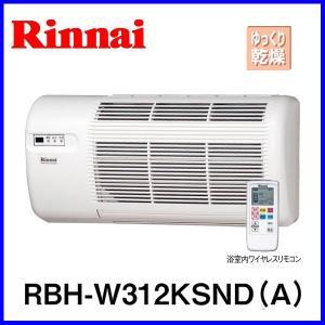 浴室暖房乾燥機 リンナイ RBH-W312KSND(A) 壁掛型 温水式|mot-e-gas