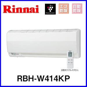 浴室暖房乾燥機 リンナイ RBH-W414KP 壁掛型 温水式|mot-e-gas