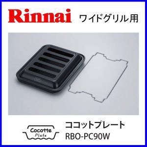ココットプレート RBO-PC90W ワイドグリル用 コンロオプション品 mot-e-gas