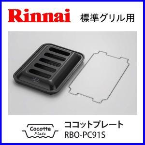 ココットプレート RBO-PC91S 標準グリル用 コンロオプション品|mot-e-gas