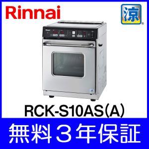 ガスオーブン RCK-S10AS コンベック リンナイ 涼厨...
