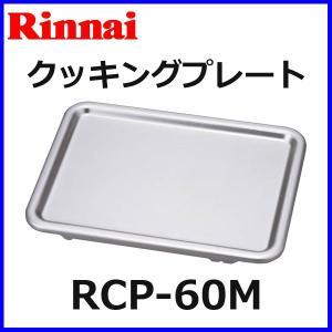 リンナイ ガスコンロオプション備品 グリルクッキングプレート 片面焼グリル用 RCP-60M|mot-e-gas