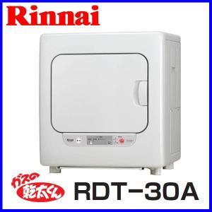 ガス衣類乾燥機 RDT-30A リンナイ 3.0kgタイプ 乾太くん mot-e-gas
