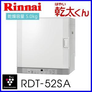衣類乾燥機 RDT-52SA かんたくん 乾燥容量5.0kgタイプ。 型式:RDT-52SA 外形寸...