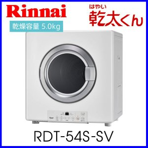 ガス衣類乾燥機 RDT-54S-SV リンナイ 乾燥容量5.0kgタイプ はやい乾太くん