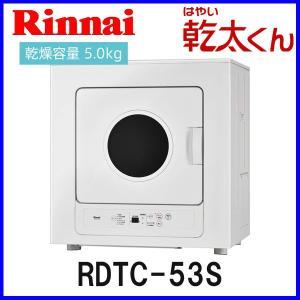 業務用ガス衣類乾燥機 RDTC-53S リンナイ 5.0kgタイプ はやい乾太くん mot-e-gas