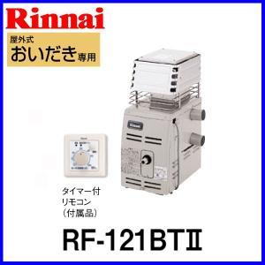 リンナイ ガスBFふろがま おいだき専用 屋外設置型 RF-121BT2|mot-e-gas