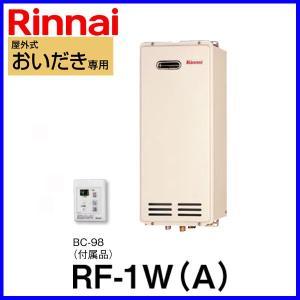 リンナイ ガスBFふろがま おいだき専用 屋外壁掛設置型(設置フリータイプ) RF-1W|mot-e-gas