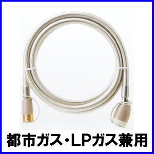 専用ガスコード 長さ1メートル 都市ガスLPガス兼用 mot-e-gas