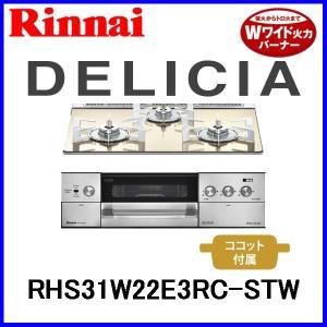 ビルトインコンロ リンナイ ビルトインガスコンロ RHS31W22E3RC-STW デリシア 幅60cm ココット付属 オーブン接続可能タイプ