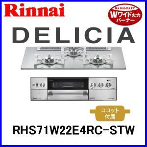 ビルトインコンロ リンナイ ビルトインガスコンロ RHS71W22E4RC-STW デリシア 幅75cm ココット付属 オーブン接続可能タイプ|mot-e-gas