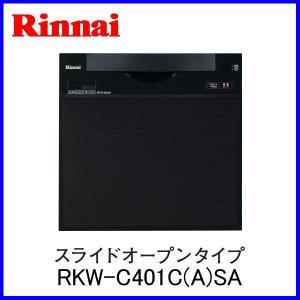食器洗い乾燥機 ビルトイン 後付け設置タイプ スライドオープンタイプ リンナイ RKW-C401C(A)SA|mot-e-gas