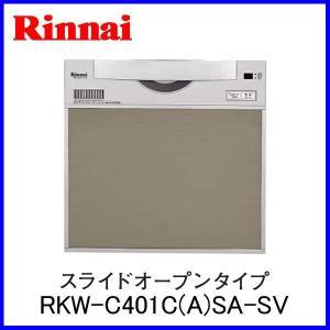 食器洗い乾燥機 ビルトイン 後付け設置タイプ スライドオープンタイプ リンナイ RKW-C401C(A)SA-SV|mot-e-gas
