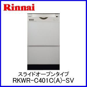 食器洗い乾燥機 スライドオープンタイプ キャビネット一体型タイプ リンナイ RKWR-C401C(A)-SV|mot-e-gas
