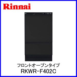 食器洗い乾燥機 リンナイ ビルトイン フロントオープンタイプ RKWR-F402C|mot-e-gas