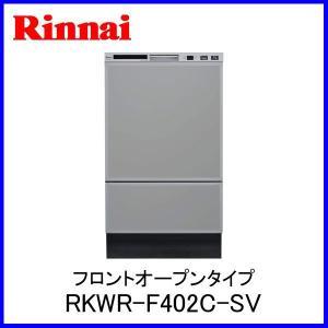 食器洗い乾燥機 リンナイ ビルトイン フロントオープンタイプ RKWR-F402C-SV|mot-e-gas