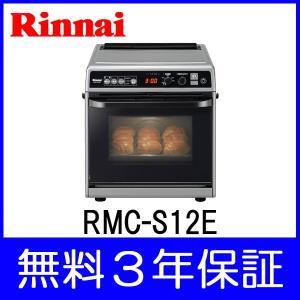 卓上ガスオーブン オーブンレンジ  RMC-S12E リンナ...