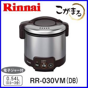 ガス炊飯器 リンナイ RR-030VM(DB) こがまる 3...