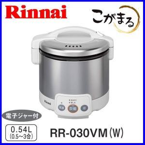 ガス炊飯器 リンナイ RR-030VM(W) こがまる 3合炊き 電子ジャー機能付 グレイッシュホワイト|mot-e-gas