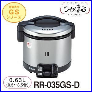 ガス炊飯器 リンナイ 3.5合炊き 炊飯のみ RR-035GS-D(ブラック)  rinnai 調理器具 通販|mot-e-gas