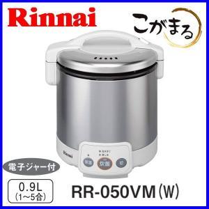 ガス炊飯器 リンナイ RR-050VM(W) こがまる 5合...