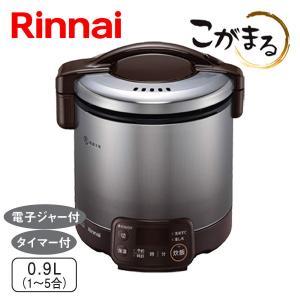 リンナイ ガス炊飯器 RR-050VQT タイマー・ジャー機能付 型番: RR-050VQT(DB)...