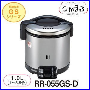 ガス炊飯器 リンナイ 5.5合炊き 炊飯のみ RR-055GS-D ブラック 炊飯ジャー rinnai 調理器具 通販|mot-e-gas