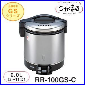 ガス炊飯器 11合炊き 炊飯のみ RR-100GS-C ブラック リンナイ おすすめ 通販|mot-e-gas