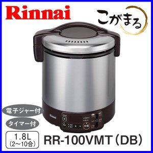 ガス炊飯器 リンナイ RR-100VMT(DB) こがまる 10合炊き タイマー・ジャー機能付 ダークブラウン|mot-e-gas