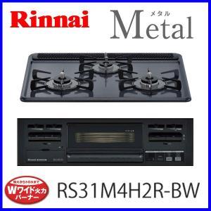 ビルトインガスコンロ リンナイ RS31M4H2R-BW Metal メタルトップシリーズ 幅60cm 水無し片面焼グリルタイプ|mot-e-gas