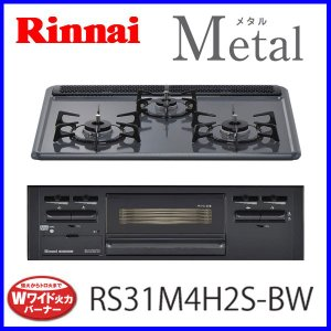 ビルトインガスコンロ リンナイ RS31M4H2S-BW Metal メタルトップシリーズ 幅60cm 水無し片面焼グリルタイプ|mot-e-gas