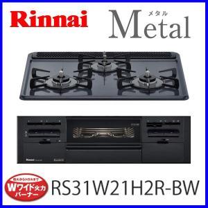 ビルトインガスコンロ リンナイ RS31W21H2R-BW Metal メタルトップシリーズ 幅60cm 水無し両面焼グリルタイプ|mot-e-gas