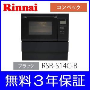 リンナイ ビルトインオーブン RSR-S14C-B コンベック ブラック 3年保証|mot-e-gas