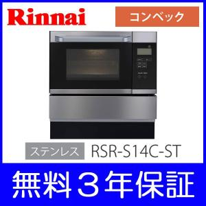 リンナイ ビルトインオーブン RSR-S14C-ST コンベック ステンレス 3年保証|mot-e-gas