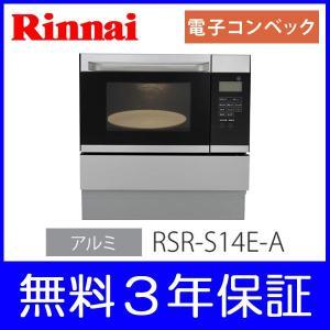 リンナイ ビルトインオーブンレンジ RSR-S14E-A 電子コンベック アルミ 3年保証|mot-e-gas