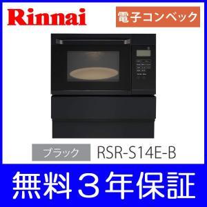 リンナイ ビルトインオーブンレンジ RSR-S14E-B 電子コンベック ブラック 3年保証|mot-e-gas