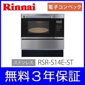 リンナイ ビルトインオーブンレンジ RSR-S14E-ST 電子コンベック ステンレス 無料3年保証|mot-e-gas