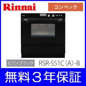 リンナイ ビルトインオーブン コンベック RSR-S51C(A)-B ブラック 44L 3年保証|mot-e-gas