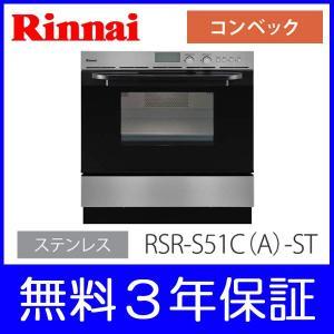 リンナイ ビルトインオーブン コンベック RSR-S51C(A)-ST ステンレス 44L 3年保証|mot-e-gas