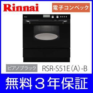 リンナイ ビルトインオーブン 電子コンベック RSR-S51E(A)-B ピアノブラック 44L 3年保証|mot-e-gas