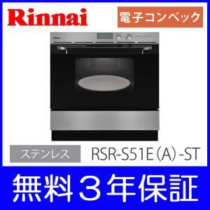 リンナイ ビルトインオーブン 電子コンベック RSR-S51E(A)-ST ステンレス 44L 3年保証|mot-e-gas