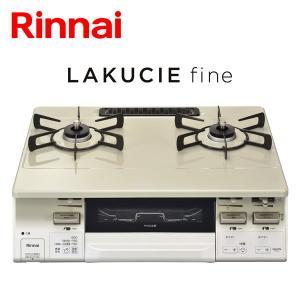 ガステーブル リンナイ RT66WH7R-CW LAKUCIEfine ラクシエファイン ガスコンロ...
