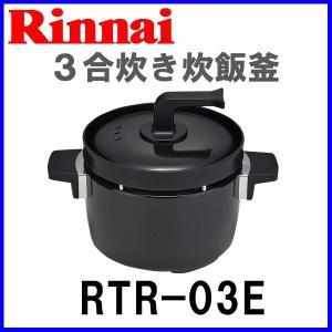リンナイ ガスコンロオプション備品 炊飯釜 つつみ炊きKAMADO 3合炊き炊飯釜 RTR-03E|mot-e-gas
