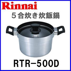リンナイ ガスコンロオプション備品 炊飯専用鍋 5合炊き炊飯鍋 RTR-500D|mot-e-gas