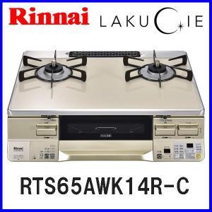 ガスコンロ リンナイ LAKUCIE ラクシエ RTS65AWK14R-C ガステーブル 都市ガス12A/13A用 LPガス/プロパンガス用