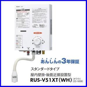 ガス湯沸かし器 リンナイ RUS-V51XT(WH) 都市ガス12A/13A用 LPガス用 5号 ホワイト 元止式|mot-e-gas